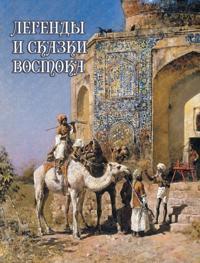 Legendy i skazki Vostoka