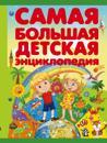 Samaja bolshaja detskaja entsiklopedija