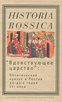 «Vdovstvujuschee tsarstvo»: Politicheskij krizis v Rossii 30-40kh godov XVI veka