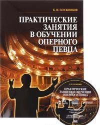 Prakticheskie zanjatija v obuchenii opernogo pevtsa. Uchebnoe posobie (+ DVD)