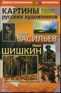 Kartiny russkikh khudozhnikov. Reproduktsii i opisanija. F. Vasilev, I. Shishkin