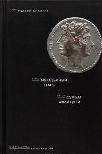 Muravinyj tsar