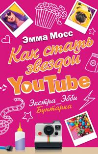 48306c7de6c2 Istorija YouTube-sensatsij Dena i Fila. The Amazing Book Is Not On ...