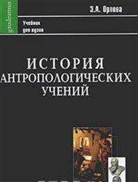 Istorija antropologicheskikh uchenij