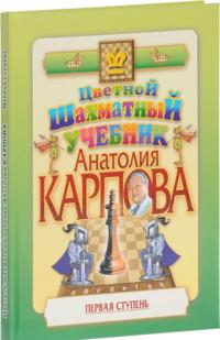 Tsvetnoj shakhmatnyj uchebnik Anatolija Karpova. Pervaja stupen