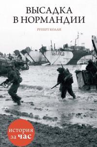 Vysadka v Normandii