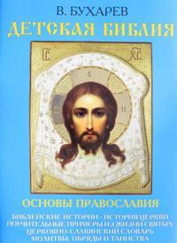 Detskaja Biblija. Osnovy pravoslavija. Biblejskie istorii, istorija tserkvi, pouchitelnye primery iz zhizn