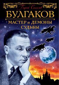 Bulgakov. Master i demony sudby
