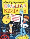Bolshaja kniga zadach i golovolomok dlja junogo genija