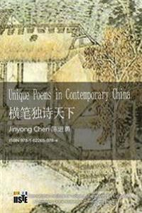 Unique Poems in Contemporary China