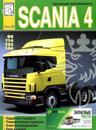 Gruzovye avtomobili Scania 4 serii. Tom 3