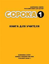 Soroka 1. Russian for Kids. Teacher's Book.