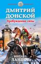 Dmitrij Donskoj. Probuzhdenie sily