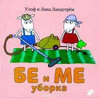 Be i Me. Uborka