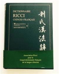 Dictionnaire Ricci Chinois-Francais
