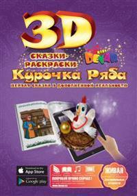 3D Elävä Satu «KUROCHKA RJABA»