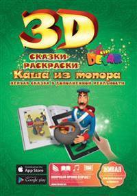 3D Elävä Satu «KASHA IZ TOPORA»