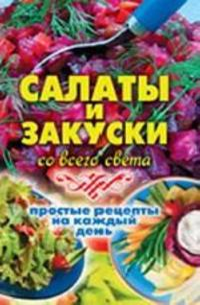 Salaty i zakuski so vsego sveta. Prostye retsepty na kazhdyj den