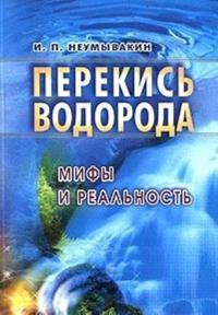 Himiya v prilozheniyu k zemledeliyu i fiziologii rastenij