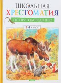 Shkolnaja khrestomatija po prirodovedeniju (1-4 klass)