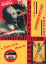 Konstruktivizm v sovetskom plakate / Soviet Constructivist Posters