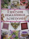 Biblija vyshivki lentami