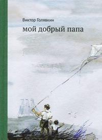 Goljavkin, V: Moj dobryj papa