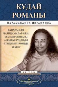 The Divine Romance (Kazakh)