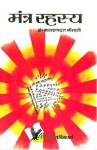 Mantra Rahasya