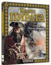 Kodeks pirata. Sokrovischa Chernoj Borody