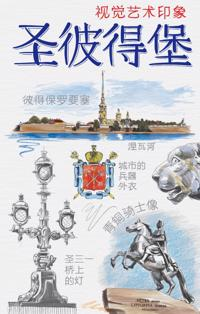 Sankt-Peterburg. Kniga eskizov. Iskusstvo vizualnykh zametok (na kitajskom jazyke) (belaja oblozhka)