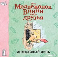 Medvezhonok Vinni i ego druzja. Dozhdlivyj den -  - böcker (9785906882875)     Bokhandel