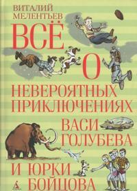 Vsjo o neverojatnykh prikljuchenijakh Vasi Golubeva i Jurki Bojtsova