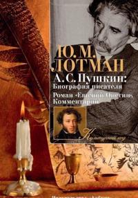 "A. S. Pushkin. Biografija pisatelja. Roman ""Evgenij Onegin"". Kommentarij"