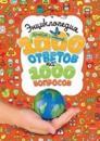 Entsiklopedija voprosov i otvetov.1000 otvetov na 1000 voprosov