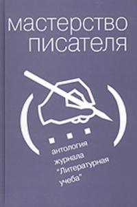 """Masterstvo pisatelja. Antologija zhurnala """"Literaturnaja ucheba"""". 1930-2005"""
