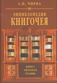 Entsiklopedija knigocheja. Kniga. Chitatel. Chtenie