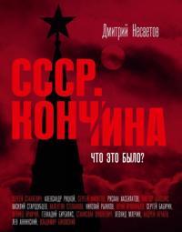 Konchina SSSR. Chto eto bylo?