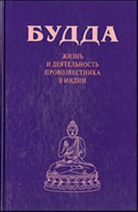 Budda. Zhizn i dejatelnost provozvestnika v Indii