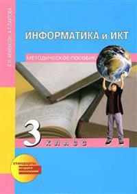 Informatika i IKT. 3 klass. Metodicheskoe posobie
