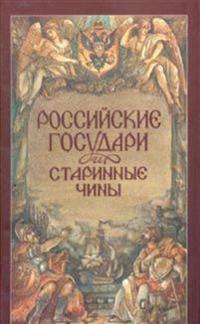 Rossijskie gosudari i starinnye chiny.