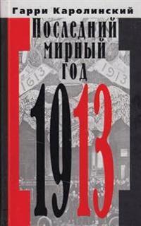 Last Peaceful Year -1913
