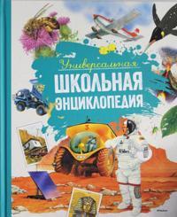 Universalnaja shkolnaja entsiklopedija