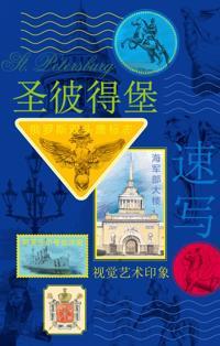 Sankt-Peterburg. Kniga eskizov. Iskusstvo vizualnykh zametok (na kitajskom jazyke) (sinjaja oblozhka)