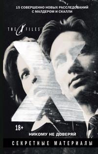 The x-files. Sekretnye materialy. Nikomu ne doverjaj