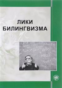 Liki bilingvizma