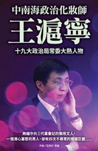 Wang Huning- The Political Makeup Artist of Zhongnanhai