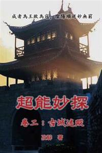 Super-Powered Detective: The Mysterious Ancient City (Chinese Edition)