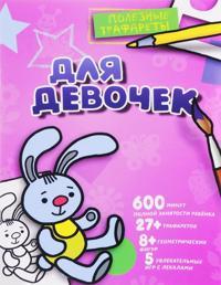Dlja devochek -  - böcker (9785170950591)     Bokhandel