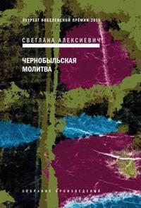 Chernobylskaja molitva. Khronika buduschego